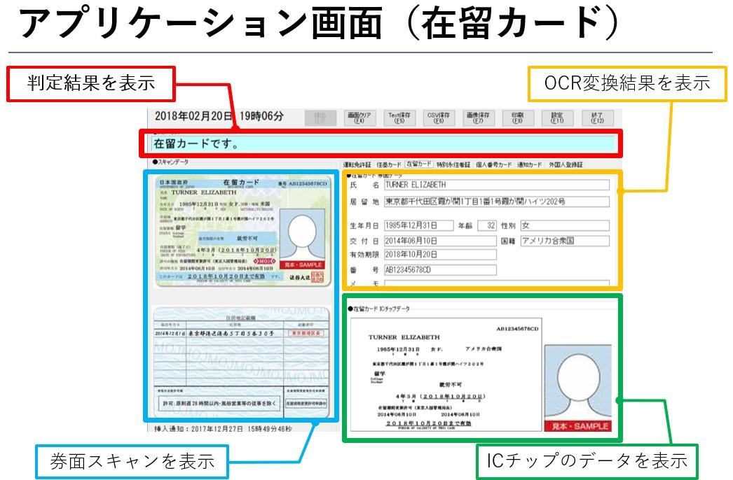 アプリケーション画面(在留カード)